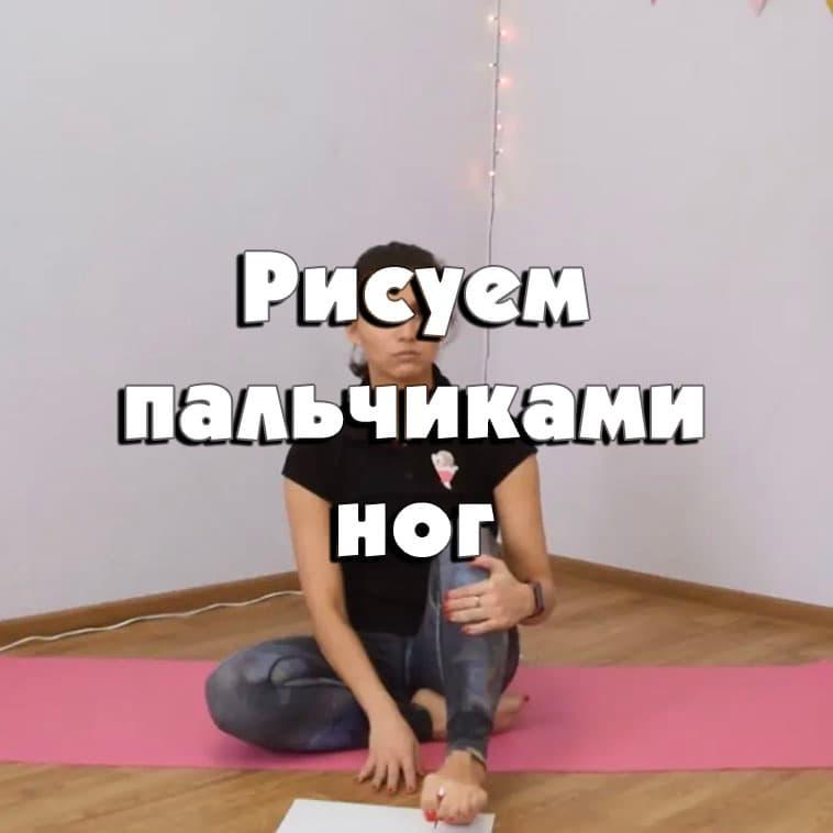 Онлайн гимнастика