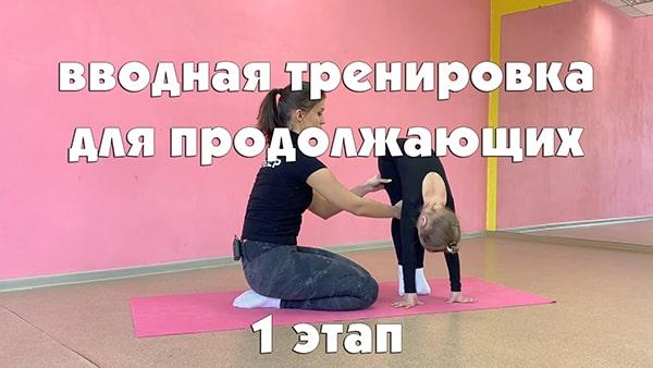 Видео уроки по художественной гимнастике