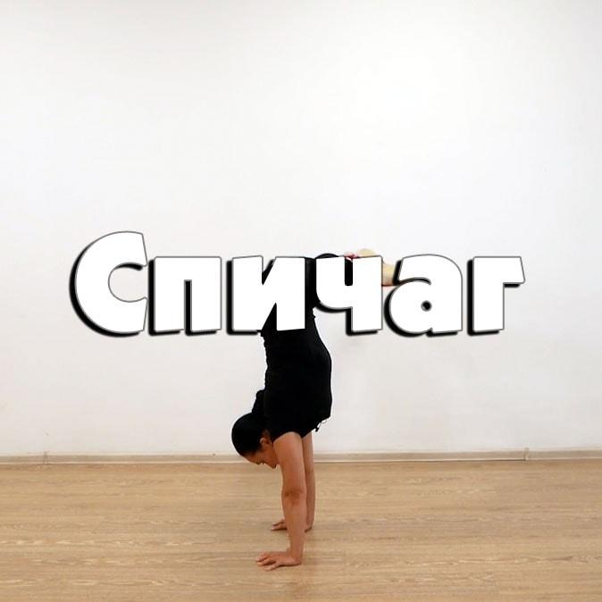 Акробатика онлайн