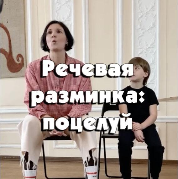 речевая разминка для детей