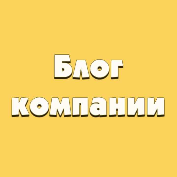 Блог компании